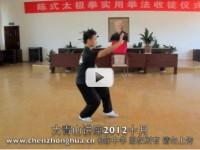 大青山2012年10月讲座学员套路展示