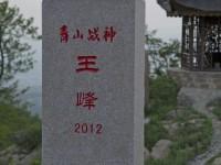 战神 - 王峰