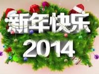 新年快乐2014