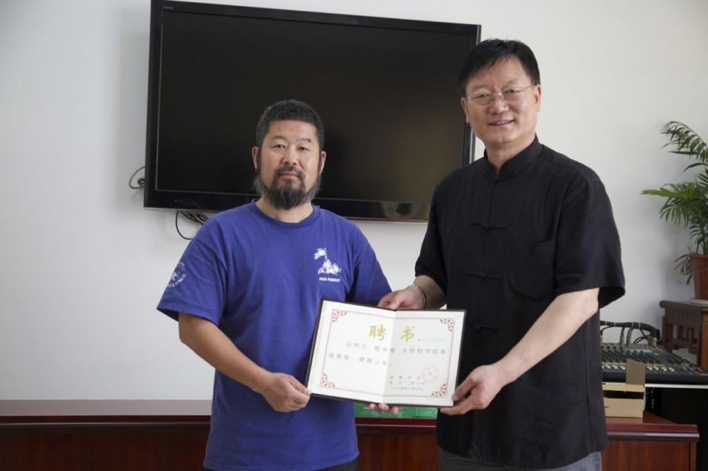 陈中华老师接受邯郸学院访问教授称号