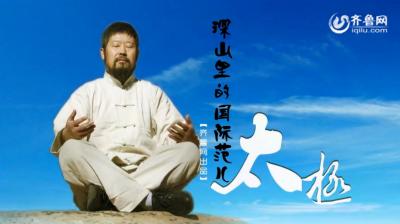 陈中华:深山里的国际范 山东齐鲁台对陈中华老师的报道
