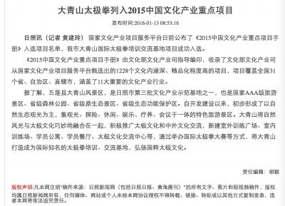 大青山太极拳列入2015中国文化产业重点项目