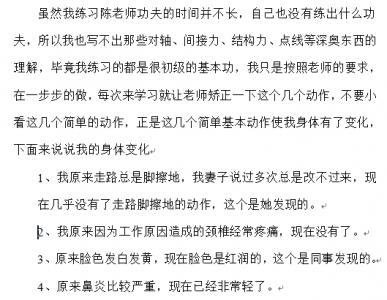 邯郸学生黄洪宽练拳之后身体变化