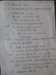 博兴学生初炎强学习笔记