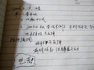 沂水学生张博学习笔记