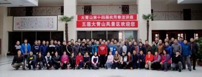 2016年2月大青山第十四届实用拳法讲座合影