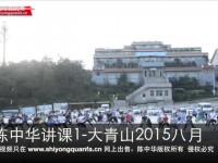 chenzhonghuajiangke1-daqingshan2015-full