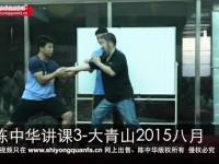 chenzhonghuajiangke3-daqingshan2015-full