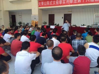 陈中华在第十六届大青山实用拳法讲座上讲解
