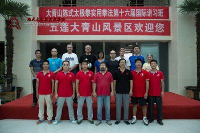 第十六届大青山实用拳法讲座上陈中华老师和部分学生合影。