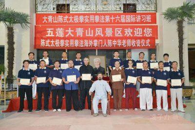 18名学员在2016年八月成为陈中华老师的入室弟子