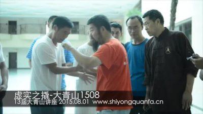 xushizhiqiao-daqingshan1508-full2