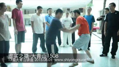 xushizhiqiao-daqingshan1508-full4
