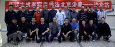 陈中华2016年11月北京讲座清华站第一天合影