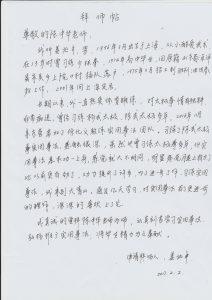东营-姜兆丰拜师贴
