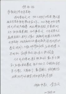 东营-李金凤拜师贴