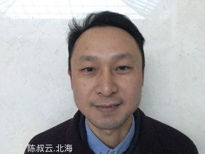 陈叔云-北海