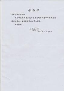 刘振范老师给南旭峰的拜师推荐信1