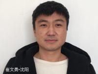 崔文勇,第二次来到大青山学习实用拳法