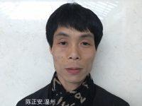 陈正安-温州