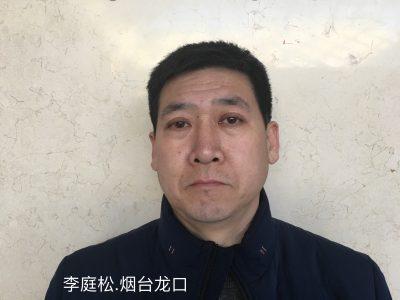 李庭松-烟台龙口