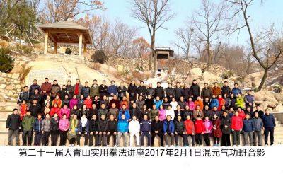 2017年2月1日第二十一届大青山实用拳法讲座合影留念