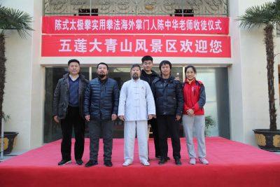 黄广辉(左二)刘宝军(右二)与师父合影