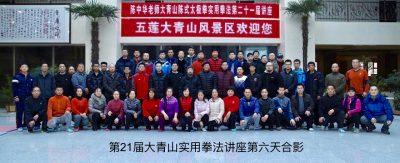 第21届大青山实用拳法讲座第六天合影