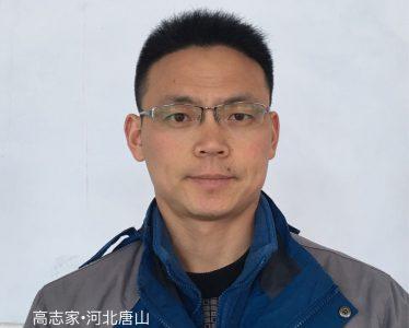 高志家-河北唐山