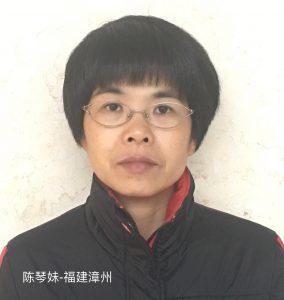 陈琴妹-福建漳州