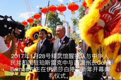 澳洲佩斯舞狮队与中国驻帕斯总领事雷克中和西澳州长参加舞狮活动