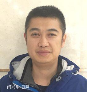 闫兴华-日照