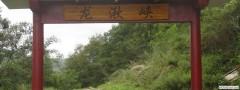龙湫峡 - 10